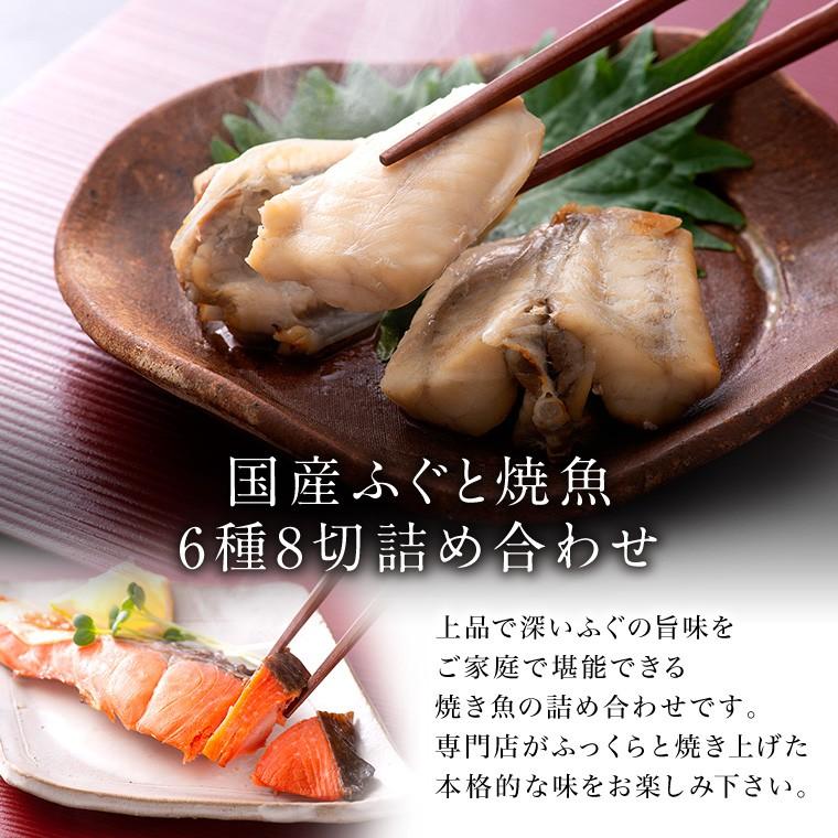 国産ふぐと焼き魚6種8切(ふぐと焼き魚の詰め合わせ)