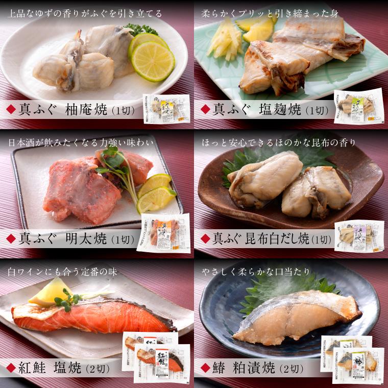 国産ふぐと焼き魚6種8切(セット紹介)
