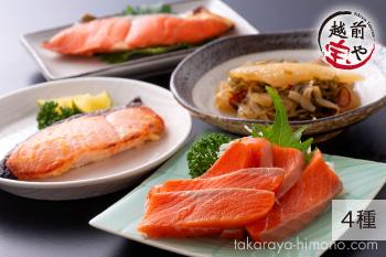 鮭と松前漬け 4種 詰め合わせ 風呂敷対応可 【冷凍】