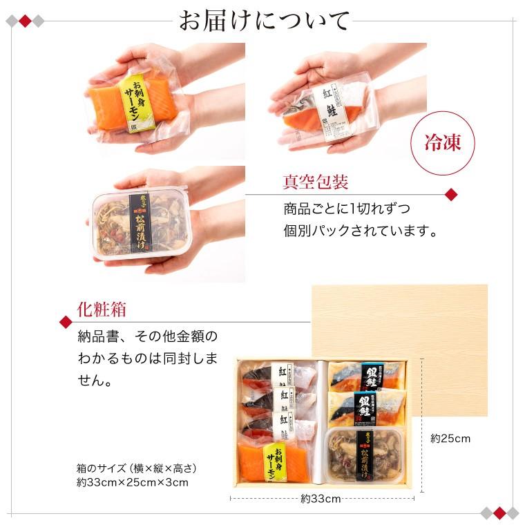 鮭と松前漬け4種(お届けについて)