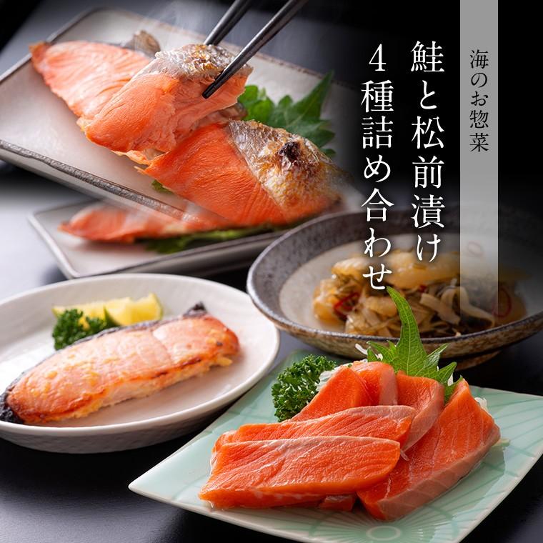 鮭と松前漬け4種