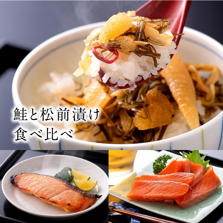 鮭と松前漬け4種(食べ比べ)