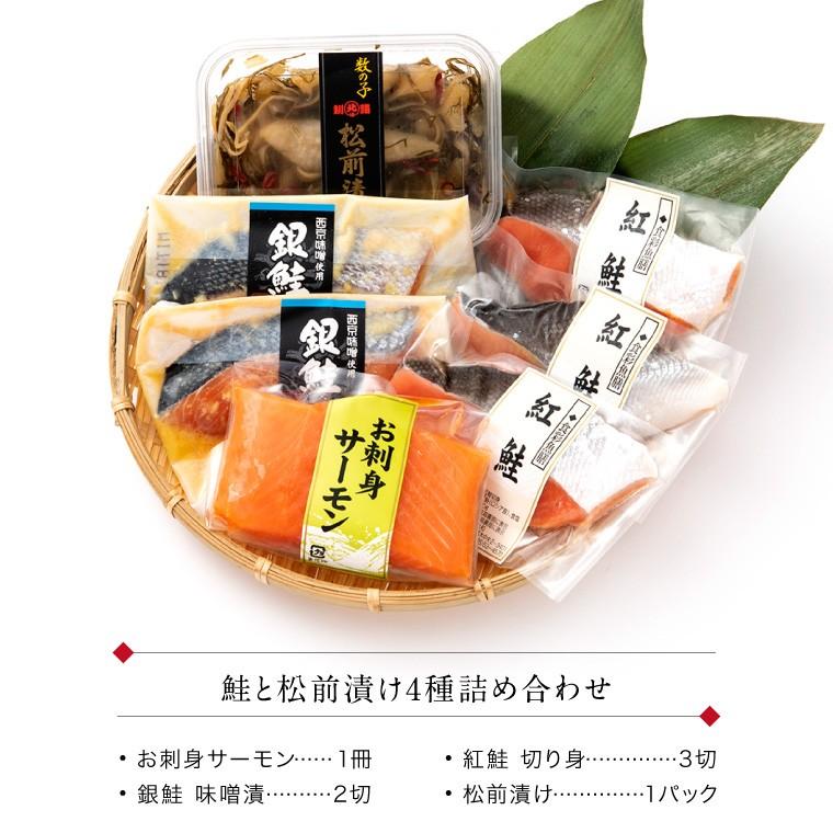 鮭と松前漬け4種(セット内容)