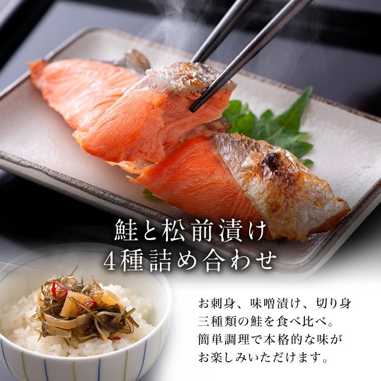 鮭と松前漬け4種(鮭と松前漬け4種(鮭と松前漬け詰め合わせ)