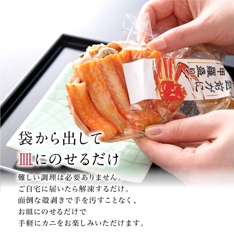 ずわいがに 甲羅盛り(袋から皿へ)
