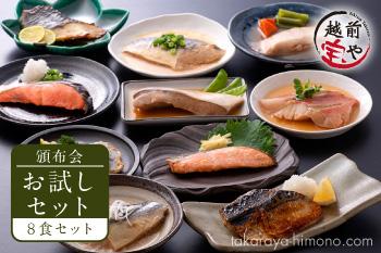 お試し8食セット【頒布会】