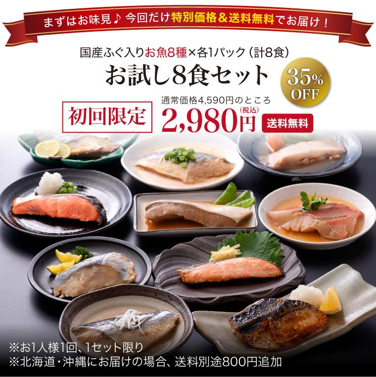 【頒布会】お魚のお惣菜-お試し(初回限定)