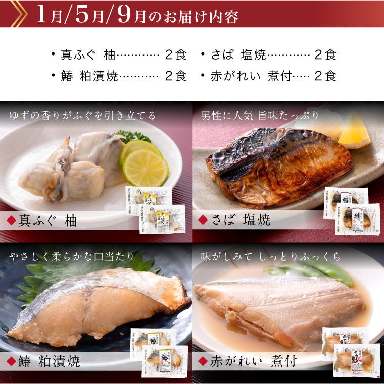【頒布会】お魚お惣菜8食(セット内容・1月.5月.9月)
