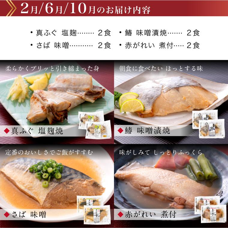 【頒布会】お魚お惣菜8食(セット内容・2月.6月.10月)