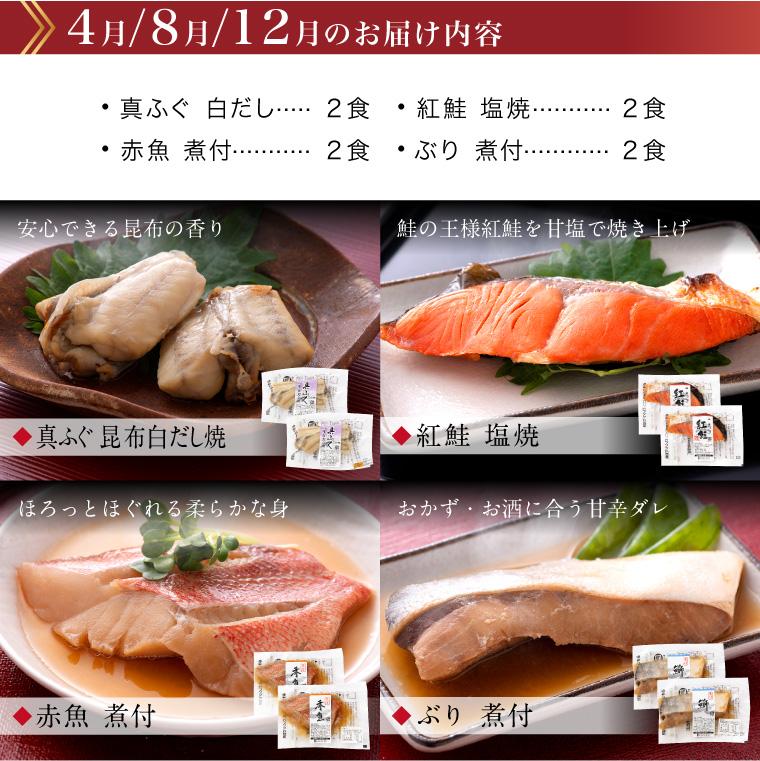 【頒布会】お魚お惣菜8食(セット内容・4月.8月.12月)