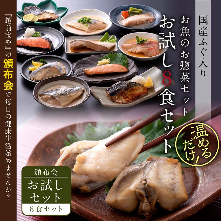 【頒布会】お魚のお惣菜-お試し