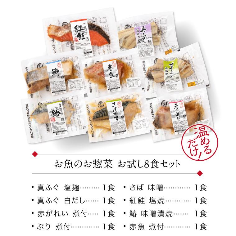 【頒布会】お魚のお惣菜-お試し(セット内容)