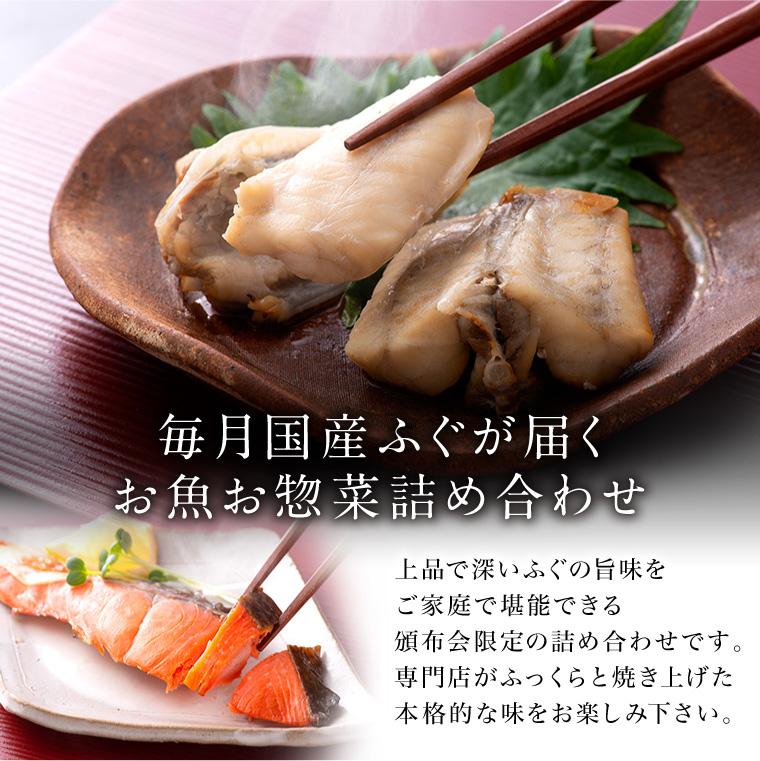 【頒布会】お魚のお惣菜-お試し(毎月ふぐが届く)