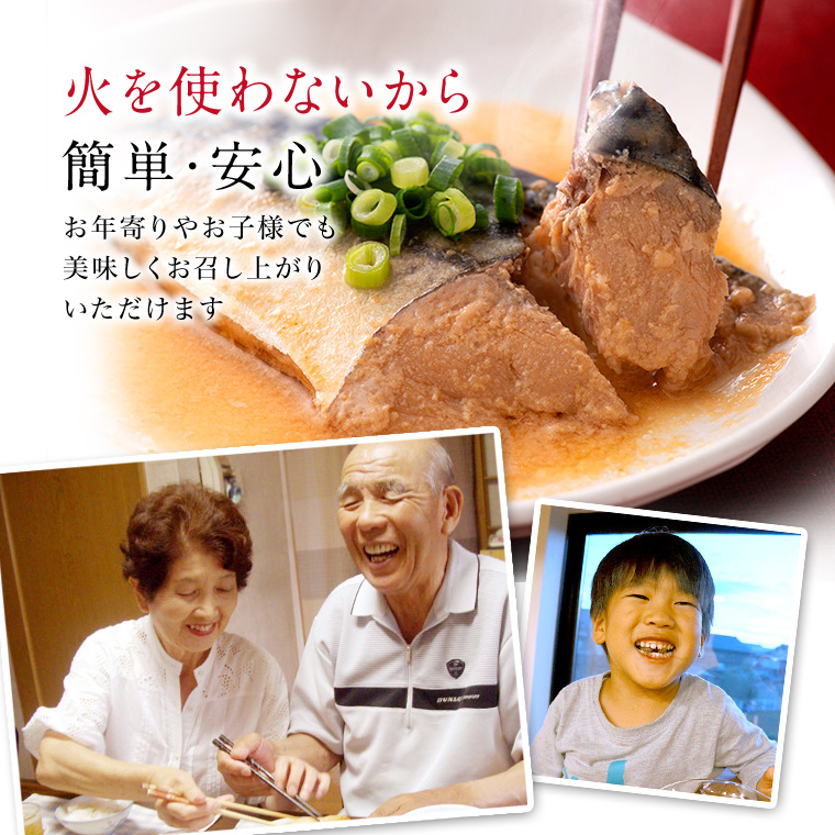 煮魚と焼き魚(火を使わないから)