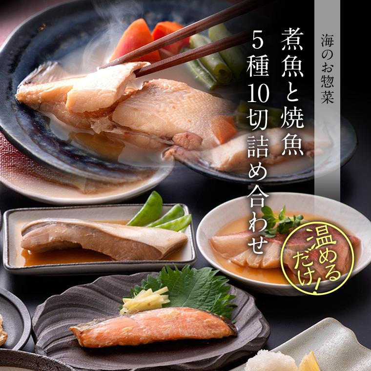煮魚と焼き魚10種10切