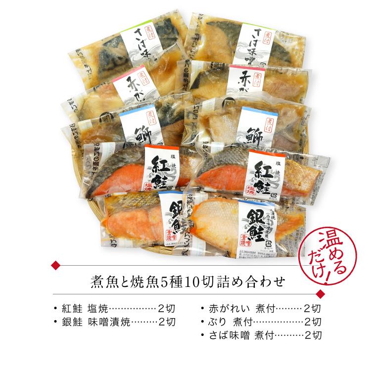煮魚と焼き魚10種10切(セット内容)
