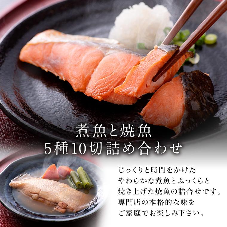 煮魚と焼き魚10種10切(煮魚と焼き魚詰め合わせ)