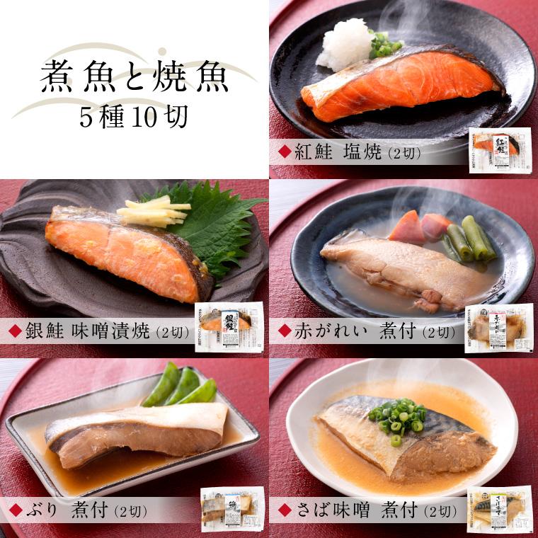 煮魚と焼き魚10種10切(セット紹介)