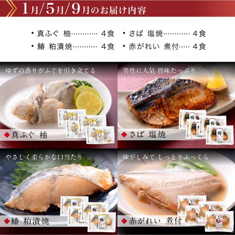 【頒布会】お魚お惣菜16食(セット内容・1月.5月.9月)