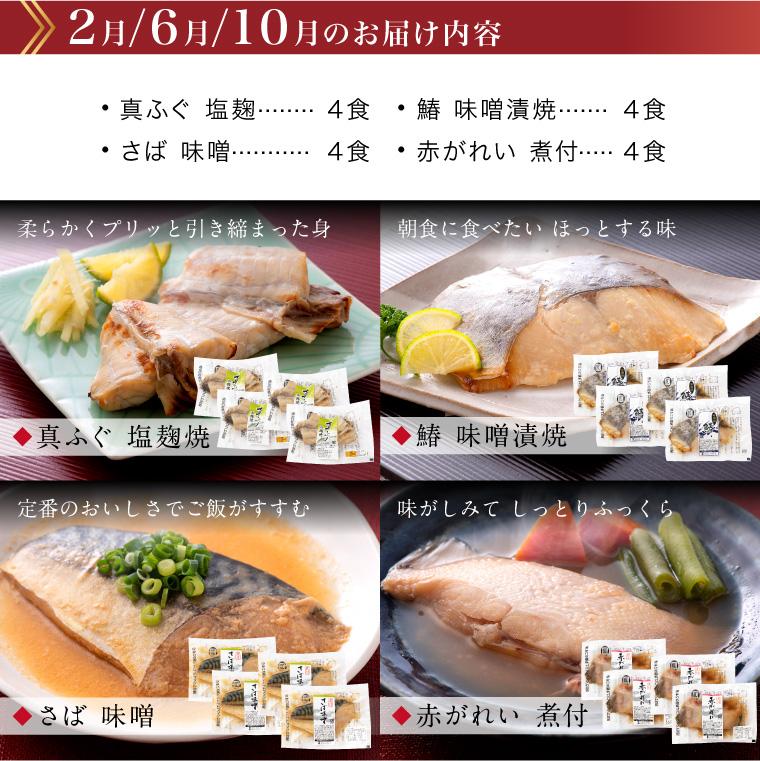 【頒布会】お魚お惣菜16食(セット内容・2月.6月.10月)