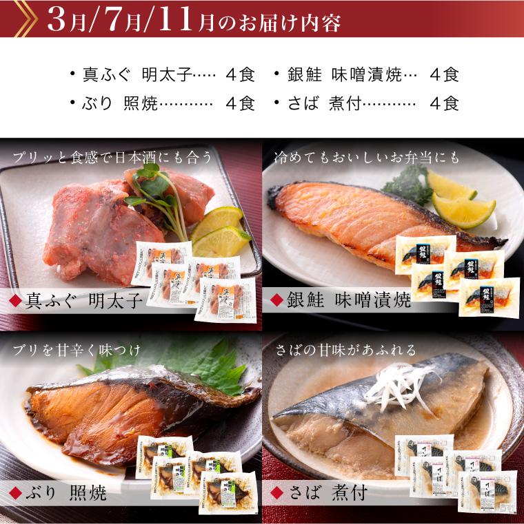 【頒布会】お魚お惣菜16食(セット内容・3月.7月.11月)