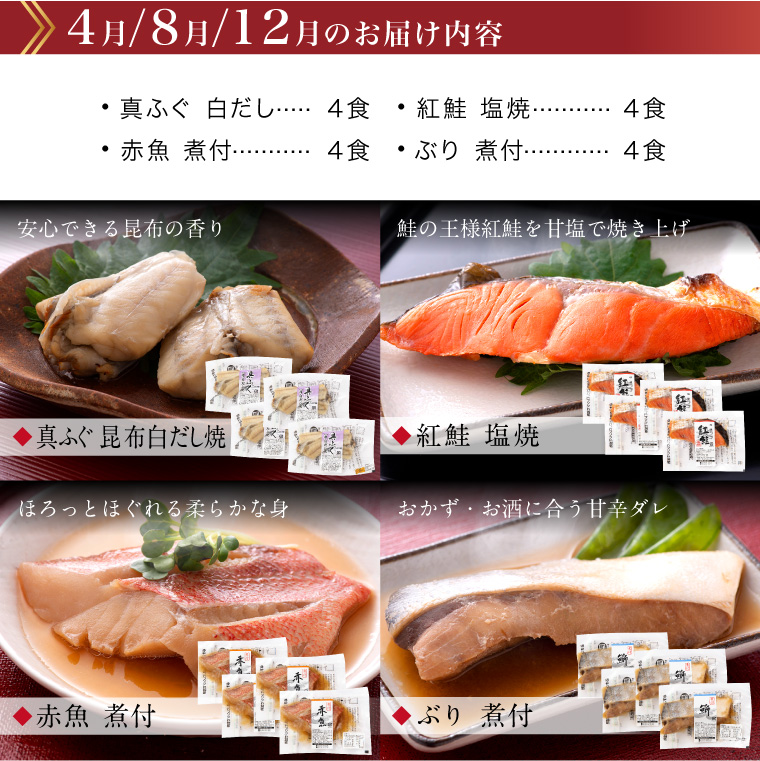 【頒布会】お魚お惣菜16食(セット内容・4月.8月.12月)