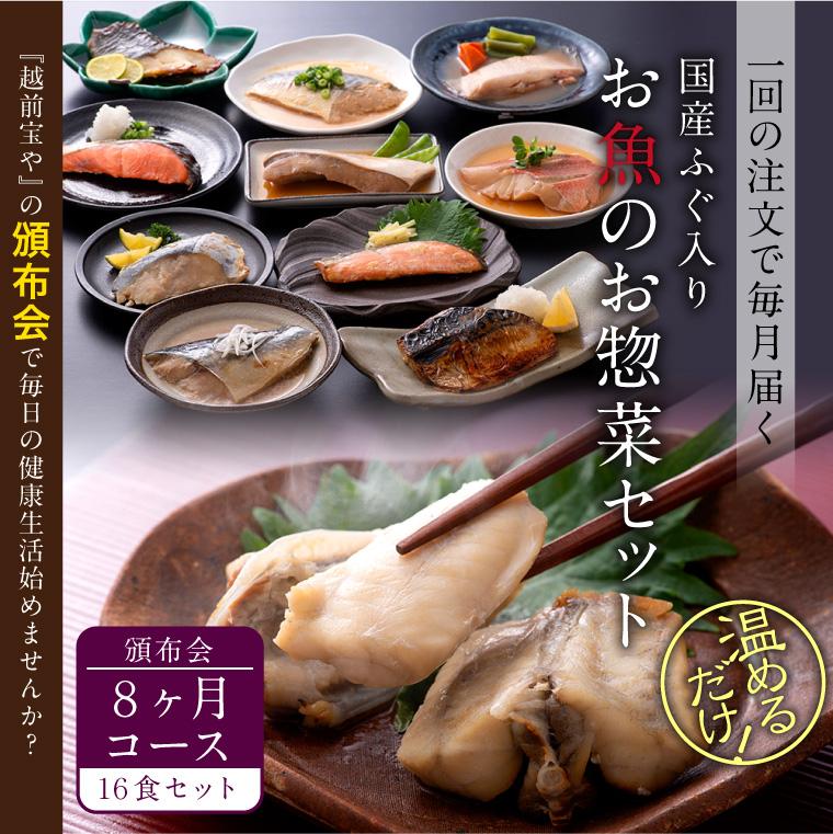 【頒布会】お魚お惣菜16食(8か月コース)