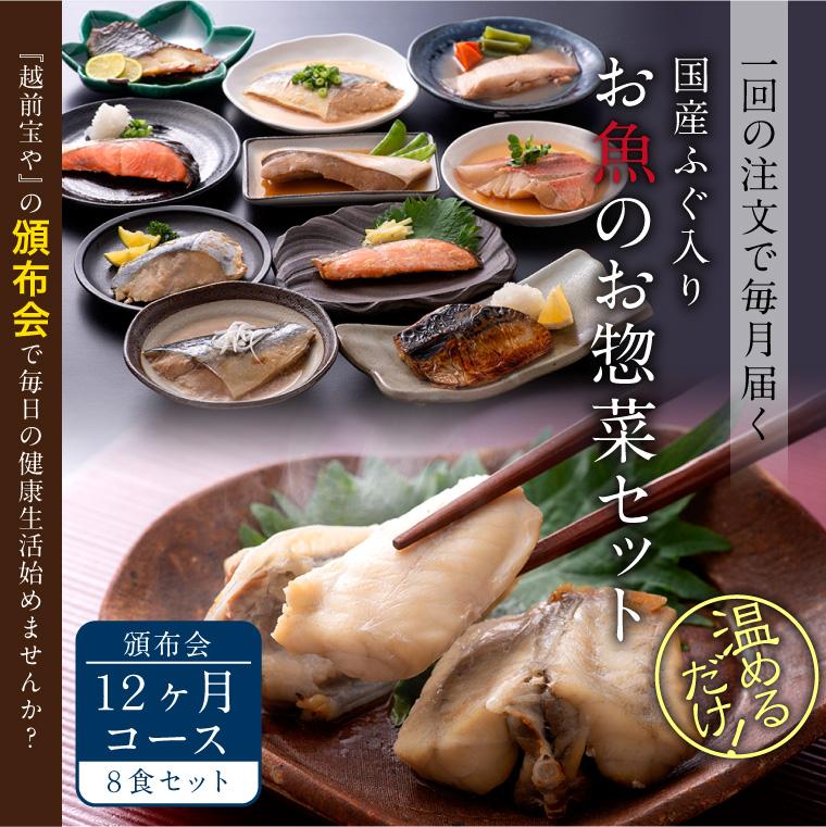 【頒布会】お魚お惣菜8食(12か月コース)
