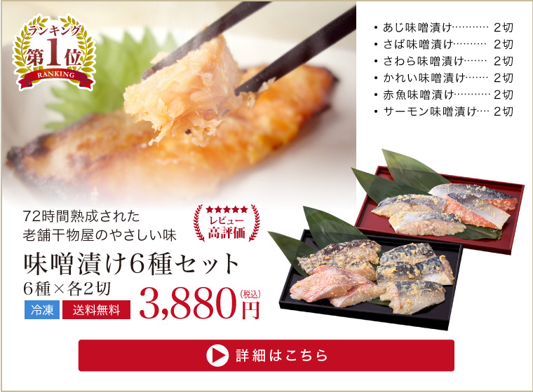 味噌漬け6種