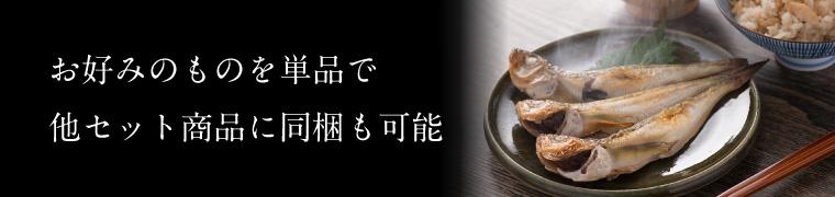 干物セット特集(単品商品)