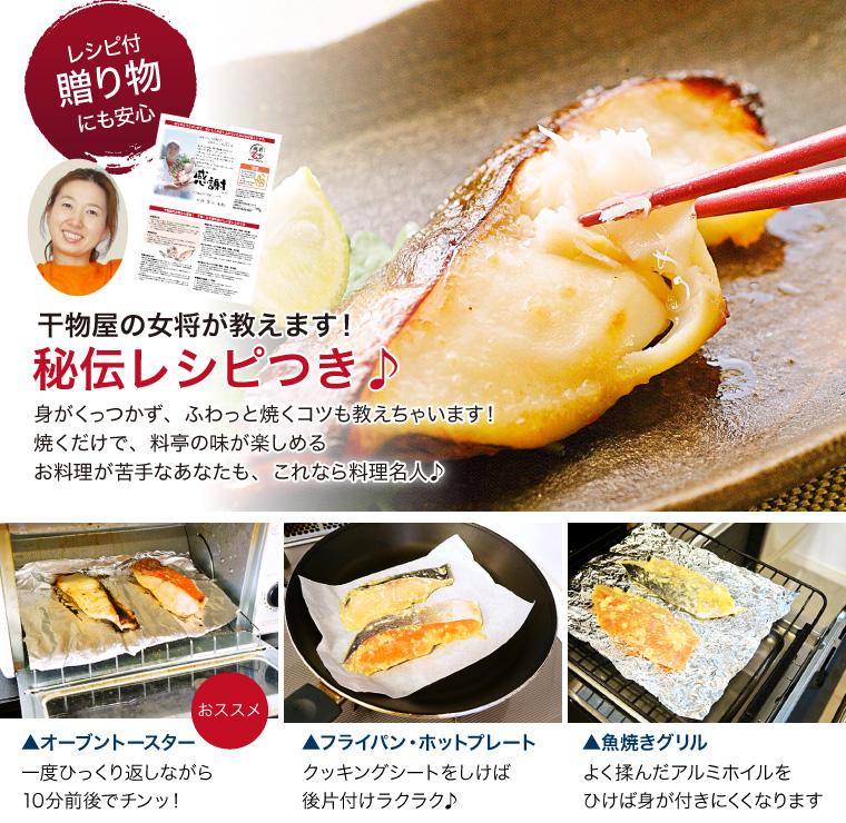 味噌漬け・レシピ付き【越前宝や】