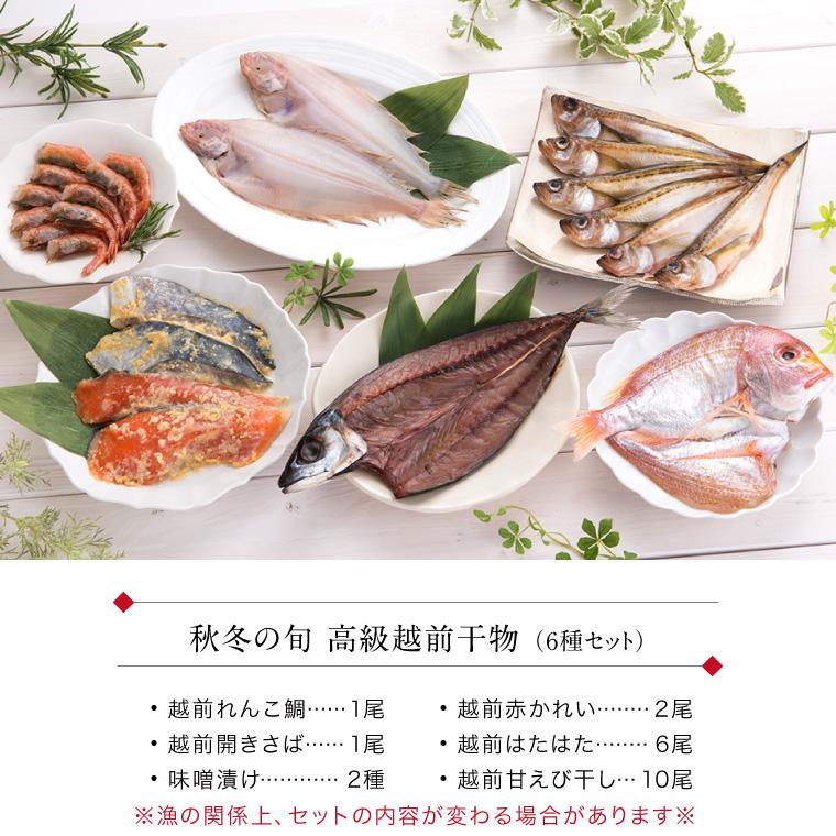 秋冬旬越前干物セット(セット内容)