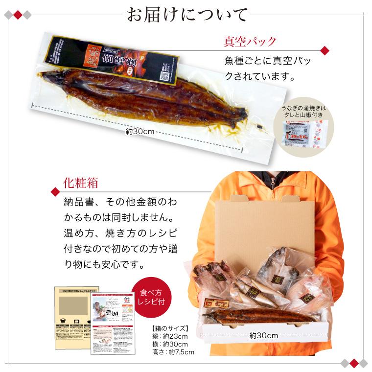 うなぎと干物5種(お届けについて)