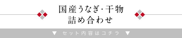 うなぎと干物5種(セット内容2)