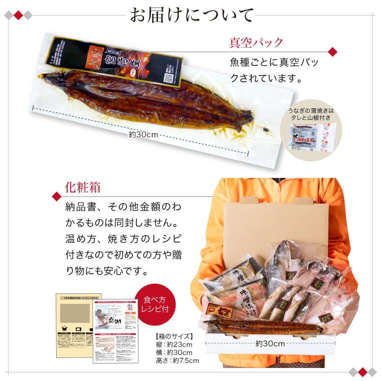 うなぎと干物6種(お届けについて)