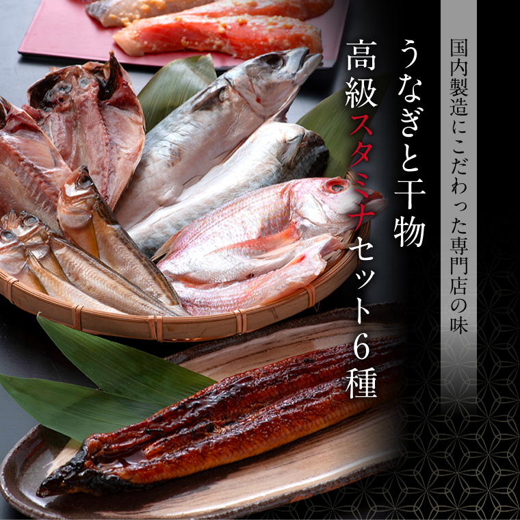 うなぎと干物6種
