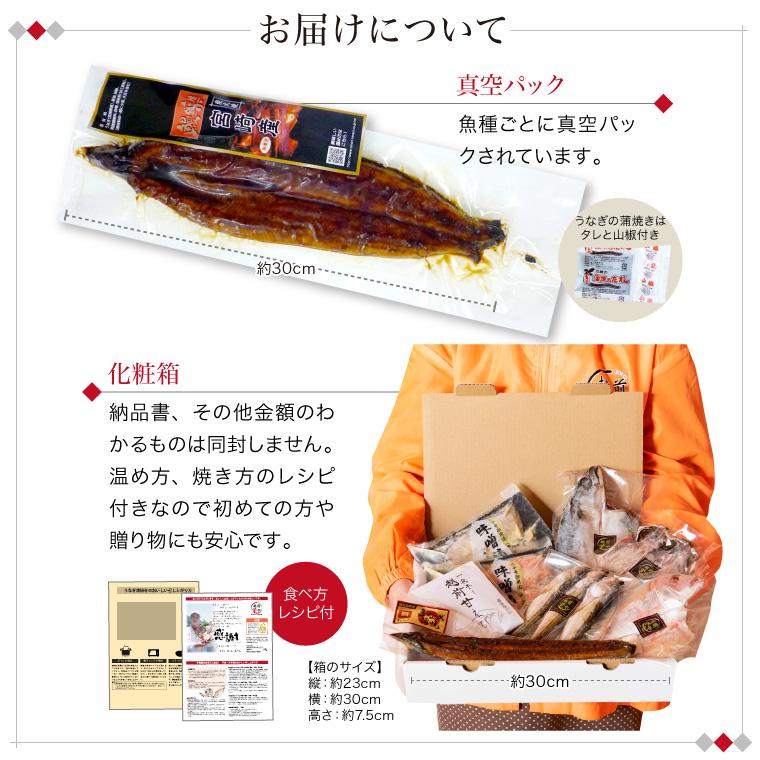 うなぎと干物7種(お届けについて)