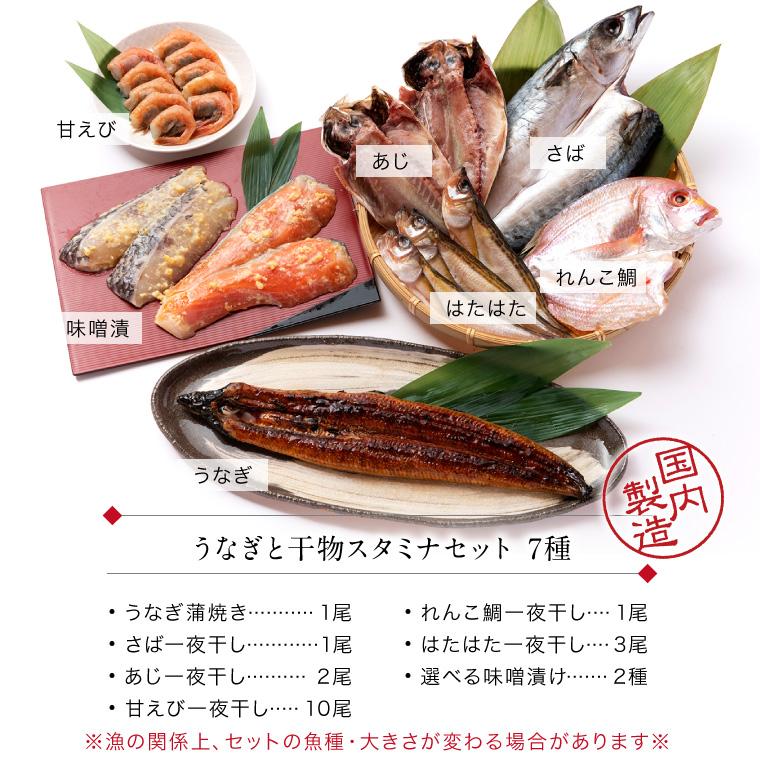 うなぎと干物7種(セット内容)