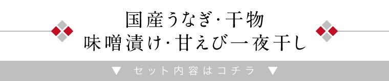 うなぎと干物7種(セット内容2)