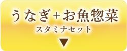 うなぎ+お魚お惣菜