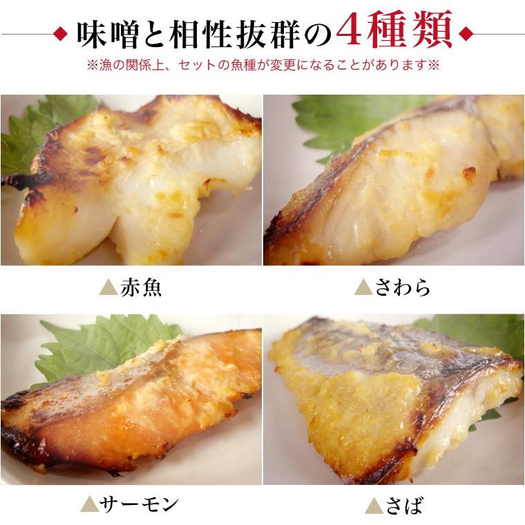 味噌漬け4種