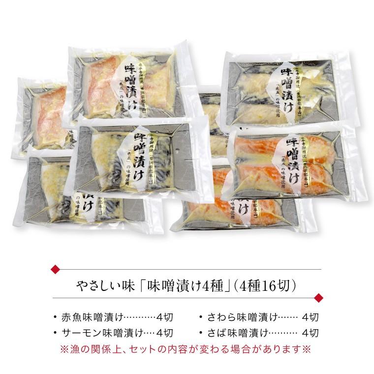 味噌漬け4種16切(セット内容)