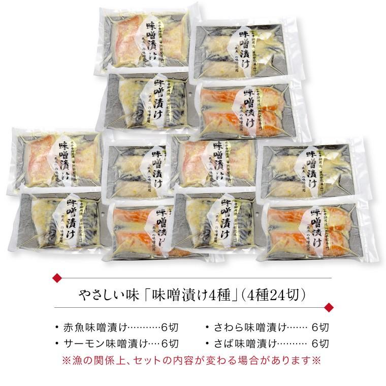 味噌漬け4種24切(セット内容)