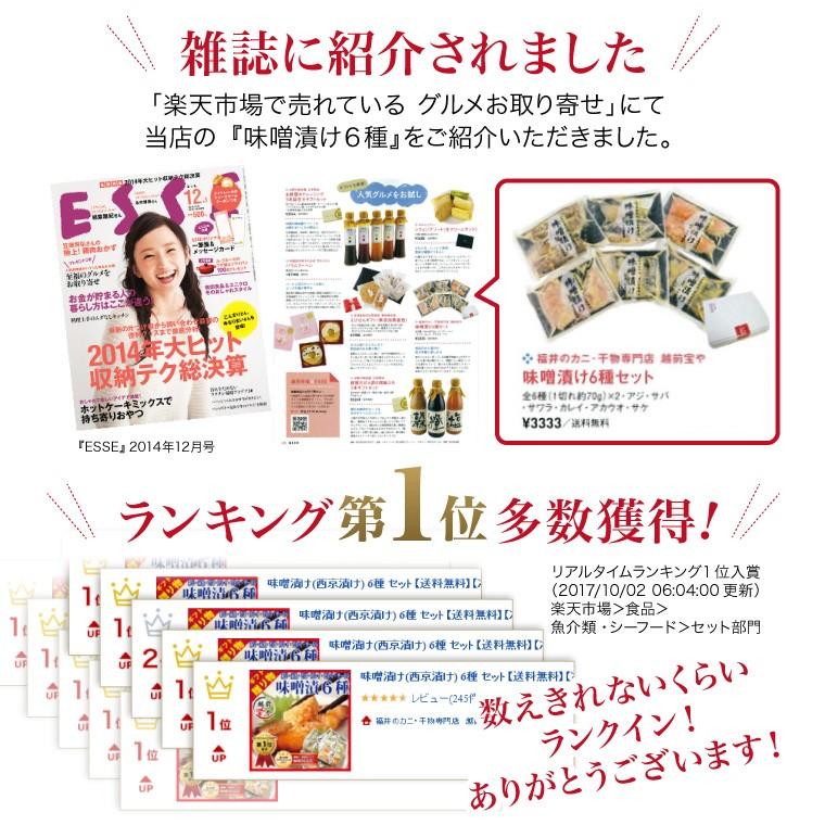 味噌漬け4種(メディア紹介)