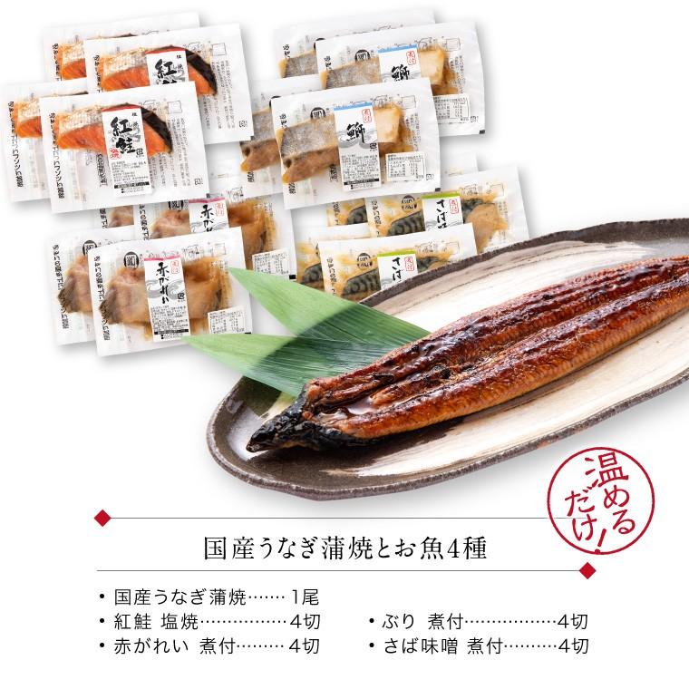うなぎと惣菜4種16切(セット内容)