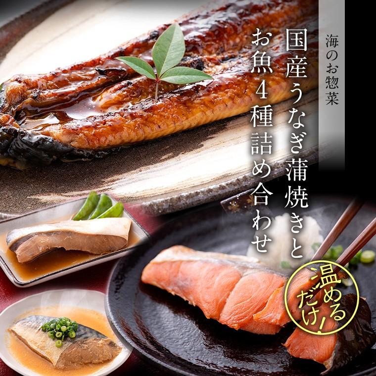 うなぎと惣菜4種