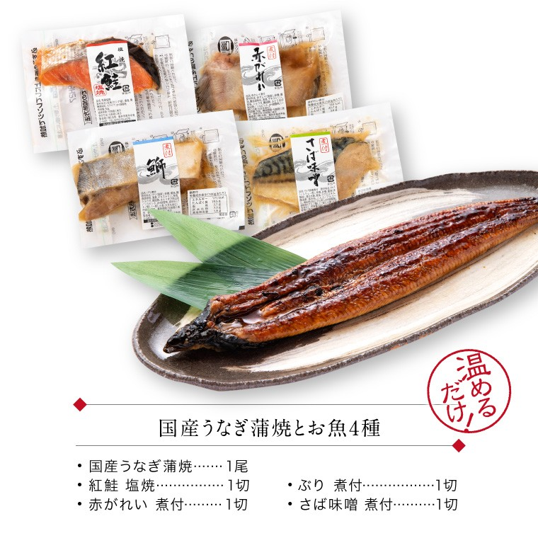 うなぎと惣菜4種4切(セット内容)