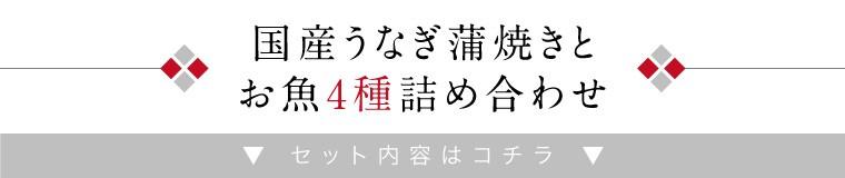 うなぎと惣菜4種(セット内容2)