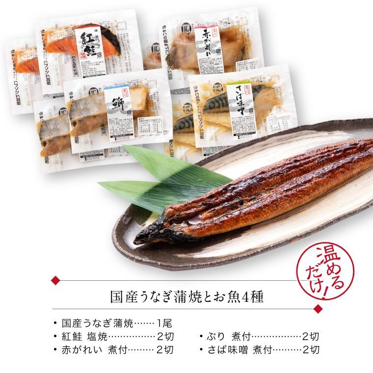 うなぎと惣菜4種8切(セット内容)