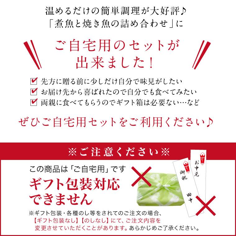 煮魚と焼き魚(ギフト対応不可)